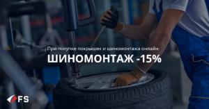 FS Teenused-ШИНОМОНТАЖ